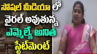 TDP Appointing MLA Anitha As TTD Board Member Becomes Controversy  - netivaarthalu.com