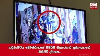 CCTV shows of the person who carried out the explosion at Katuwapitiya.