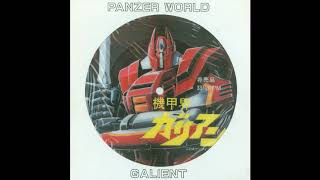 Panzer World Galient Sound Effect Picture Sheet [Full Flexi-Disc Vinyl Rip]