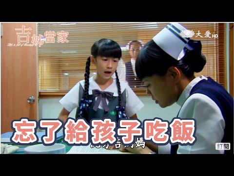 大愛-長情劇展-吉姊當家-EP 16