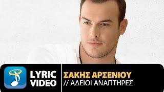 Σάκης Αρσενίου - Άδειοι Αναπτήρες | Sakis Arseniou - Adeioi Anaptires (Official Lyric Video HQ)
