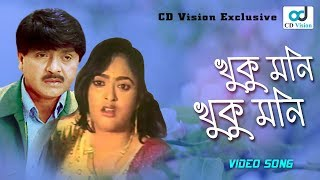 Khoko Moni Khoko Moni Ami Pipra Tumi Cheni | HD Movie Song | Rubel & Lima | CD Vision