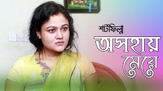 অসহায় মেয়ে ।  Osohay Meye । Bengali Short Film । STM