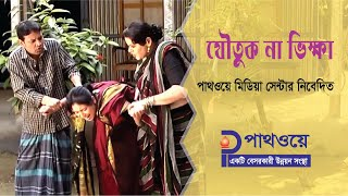 Bangla New Natok|Joutuk Na Vikkha |২০১৭ সালের সেরা নাটক|দেখুন কিভাবে নারীদের ওপর নির্যাতন করা হয়