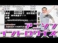 アニソンイントロクイズに挑戦する加藤純一【2019/06/15】 thumbnail