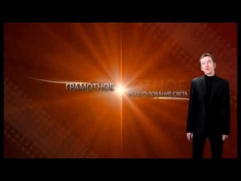 Мастерство видеосъемки - постановка света