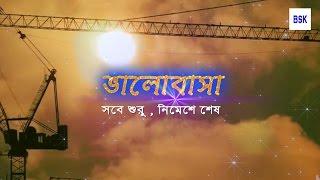 BHALOBASHA (SOBE SURU NIMESHE SESH) / SHORT FILM / DHRUBA / SANJUKTA / DIRECTED BY KALIKINKAR RANA
