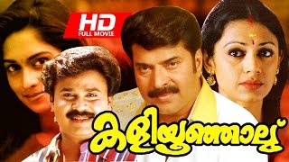 Malayalam Full Movie | Kaliyoonjalu [ HD ] | Superhit Movie | Ft. Mammootty, Dileep, Shobana