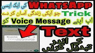 WhatsApp Biggest Trick|How to Convert WhatsApp voice message into text in any Language in Hindi/Urdu
