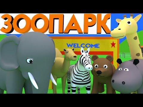 Развивающие мультики для малышей. Приключения синей машинки в зоопарке. Знакомимся с животными.