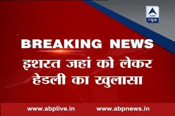 """Ishrat Jahan was a suicide bomber"", says David Headley before Mumbai Court"