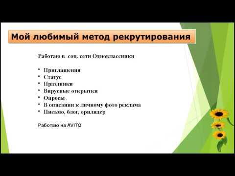История успеха! Алёна Ярощук - менеджер 18%