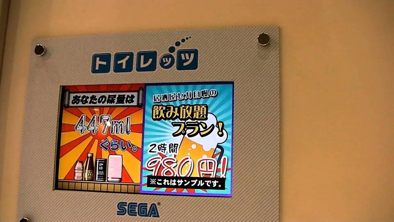 Toylets: Videojuegos en los urinarios de Japón