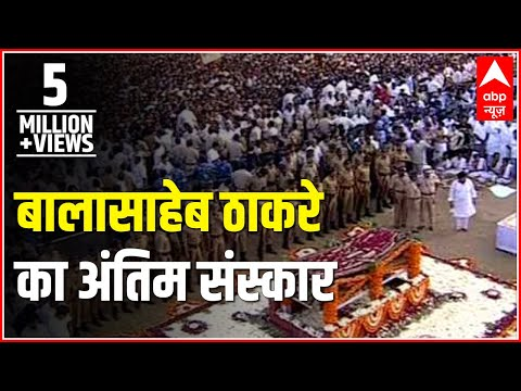 Bal Thackerays funeral: Cortege arrives at Shivaji Park
