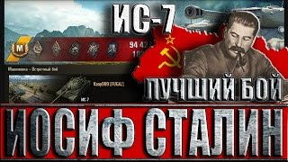 ИС-7 ЛУЧШИЙ БОЙ В ИСТОРИИ WORLD OF TANKS. Малиновка WoT.