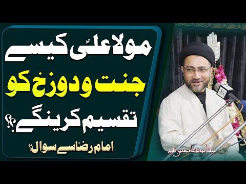 Maula Ali (a.s) Kaysy Jannat-O-Daozakh Ko Taqseem .. | Maulana Syed Shahenshah Hussain Naqvi | 4K
