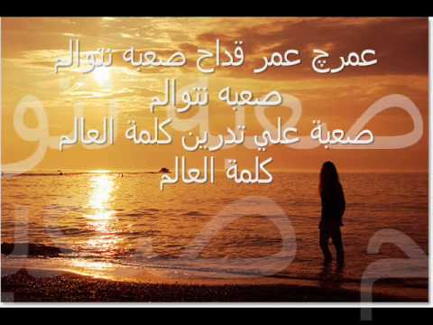 عمري جزه تلاثين حسين البصري.wmv