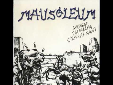 Mausoleum - Мой Мир