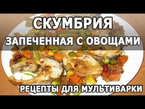 Рецепты рыбы запеченной с овощами в