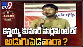 Bharata Yuddham : Will Kanhaiya Kumar win from Begusarai..?