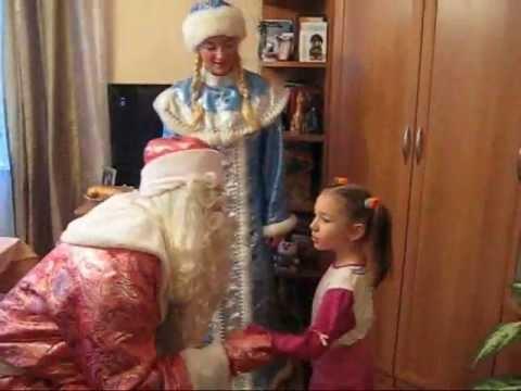 Дед Мороз и Снегурочка У Вас в гостях)
