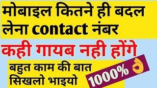 मोबाइल कितने ही बदल लेना contact नंबर कही गायब नही होंगे सिखलो || by technical boss