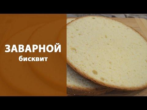 Заварной бисквит