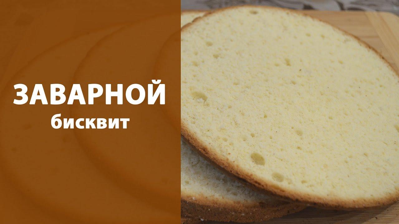 Тесто на классический бисквит