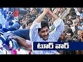 YS Jagan's Tour In Andhra Pradesh Raising Conflicts in AP Politics | TV5 News