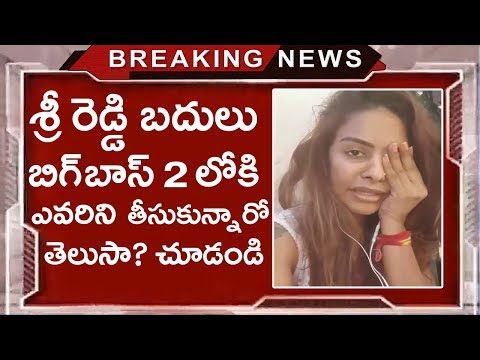 The Real Reason Behind Why Sri Reddy is Not in Bigg Boss2? | #TeluguBiggBoss2 | Tollywood Nagar