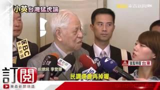 經濟學人專文 蔡英文:讓台灣再次變猛虎 李登輝與辜寬敏這樣回應