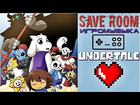 Игромузыка - Undertale (Большой выпуск часть #1)