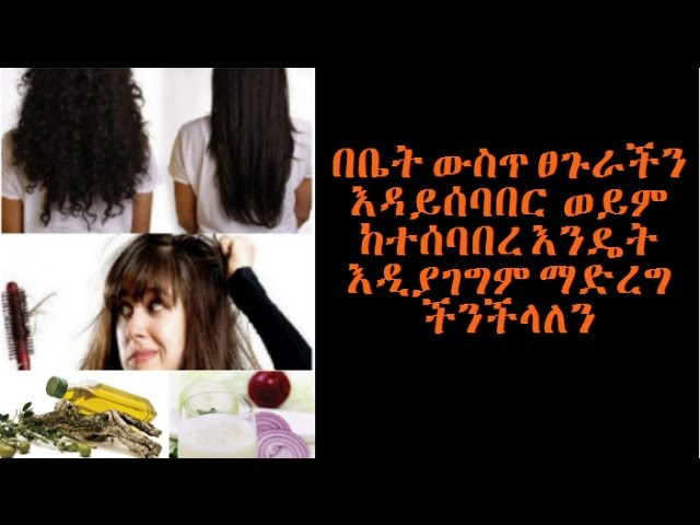 Ethiopa:Home Remedies And Tips To Control Hair Fall
