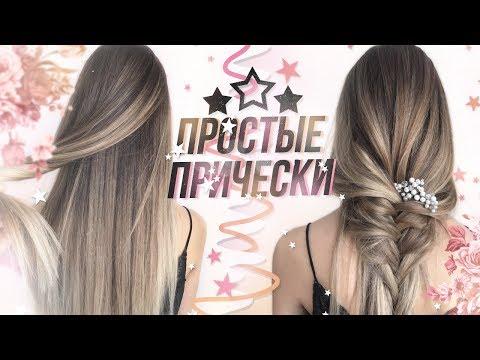 3 Причёски в Школу за 2 Минуты! ♥