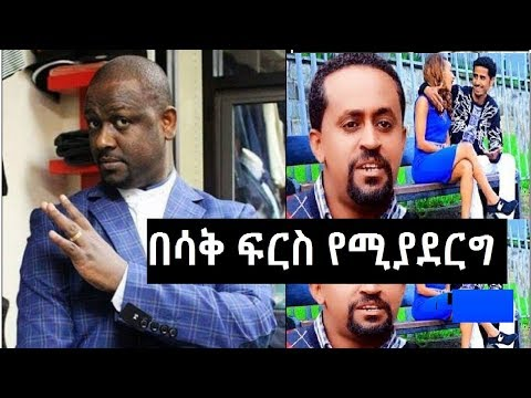 እጅግ አስቂኝ ጭዉዉት Very Funny Drama With Famous Ethiopian Artists