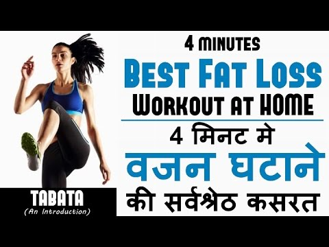 Diet to lose weight fast at home in hindi