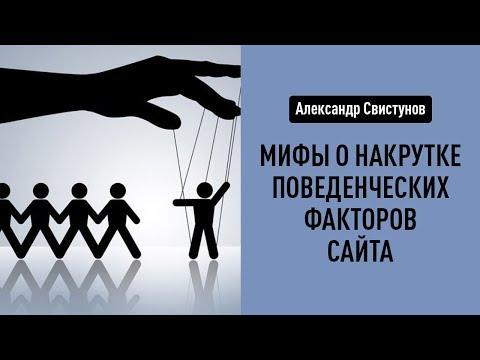 Мифы о накрутке поведенческих факторов сайта. Александр Свистунов