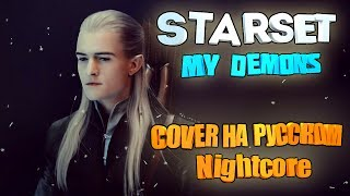 Starset - My Demons (COVER НА РУССКОМ - Nightcore)