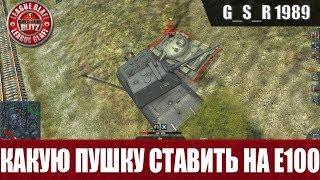 WoT Blitz - Какую пушку ставить на Е100? - World of Tanks Blitz (WoTB)