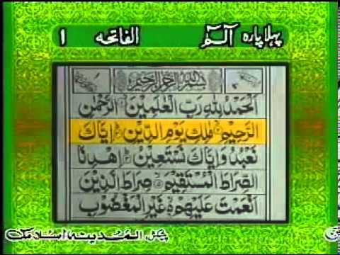 Surah Fatiha With Urdu Translation 001