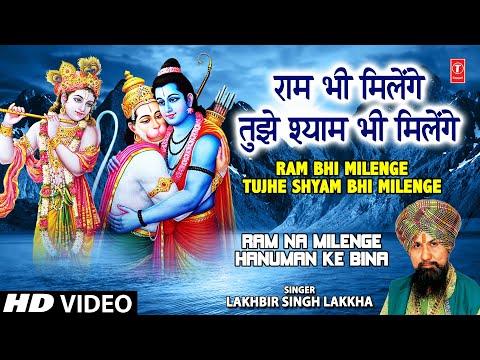 Ram Bhi Milenge Tujhe Shyam Bhi Milenhe Full Song Ram Na Milenge...