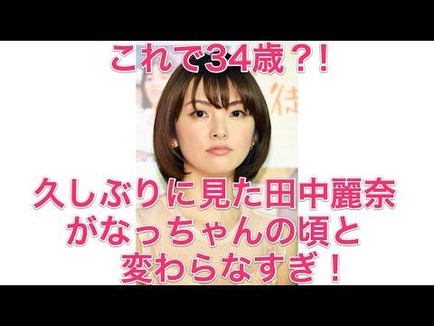 これで34歳?久しぶりに見た田中麗奈がなっちゃんの頃と変わらなすぎ!