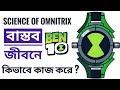 বেন১০ বিজ্ঞান   How Does Omnitrix Work In Real Life ? Explained In Bangla 2019