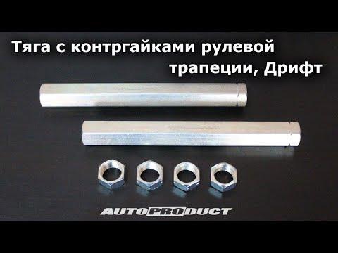 Тяга с контргайками рулевой трапеции, Дрифт (комплект)