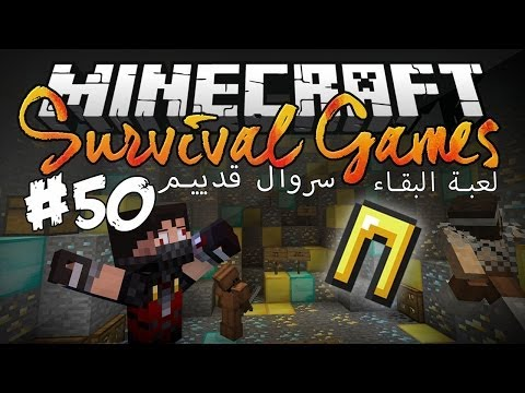 Fir4sGamer Plays Survival Games #50 ‎ لعبة البقاء