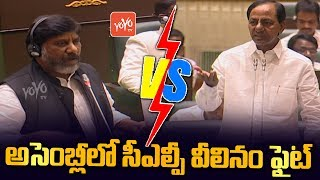 CM KCR VS Mallu Bhatti Vikramarka Fight In Telangana Assembly Over CLP Merge In TRS