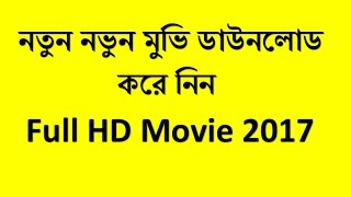 How Top Download New Movie 2017  Race 2017, Badsha 2017, BAhuboli 2