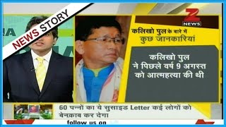 DNA: Former CM Kalikho Pul's suicide note casts corruption allegations on judiciary
