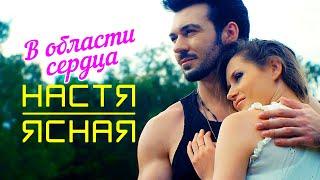 Смотреть клип Nova - В области сердца