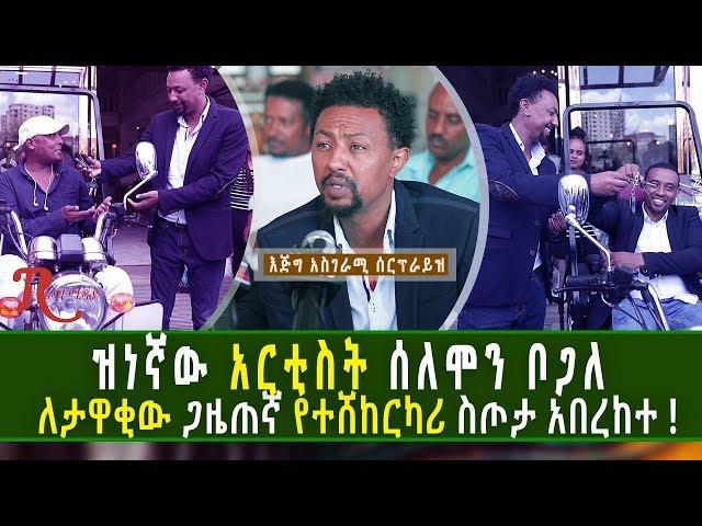 Ethiopia: Solomon Bogale Help Needy people in Addis Ababa